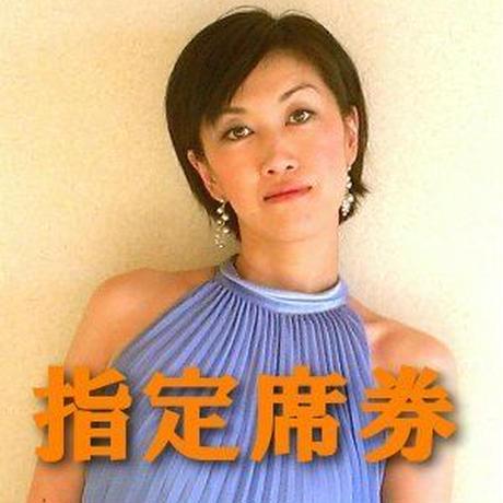 翠野 桃 10/11(金) 14:00開演 指定席電子チケット