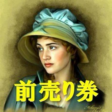 有機座 10/13(日) 12:00開演 前売り電子チケット