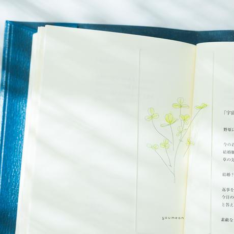 お花のしおり -シロツメクサ-
