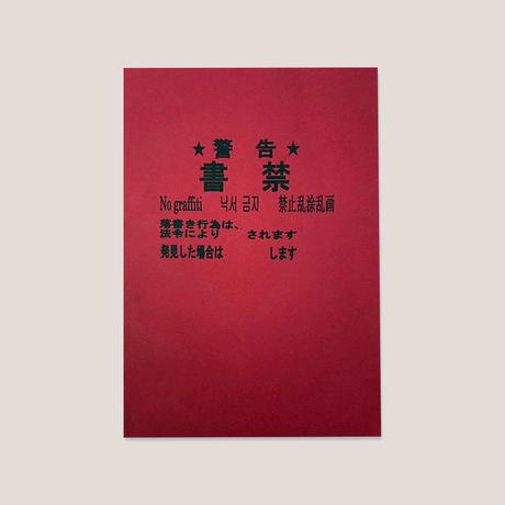 NO GRAFFITI / G文