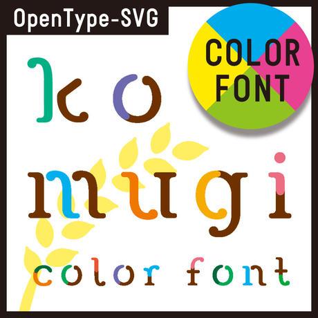 komugi color font(こむぎ カラーフォント)