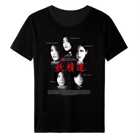 【数量限定】妖精達 SAGA  Tシャツ
