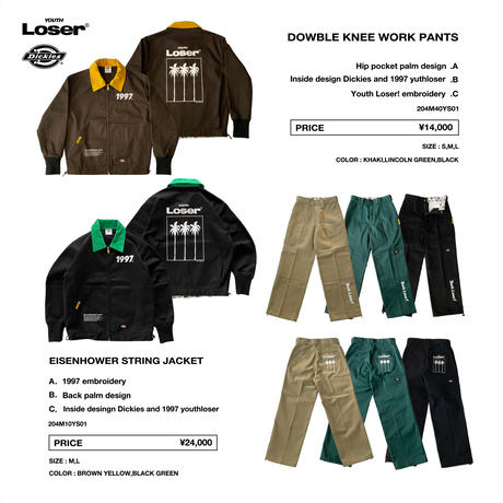 DOWBLE KNEE STRING WORK PANTS LINCOLN GREEN