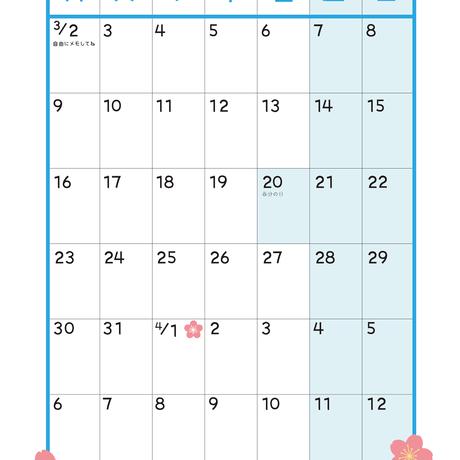 【データ無料配布】全国休校でお困りのご家庭へ《中学生版》2020年 長期春休み/負けない心と体をサポートする毎日カード