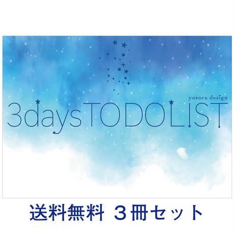 【送料無料3冊セット】分けて書くから頭スッキリ 3days TODO LIST