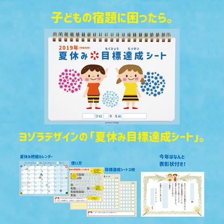 【ダウンロード版】お母さんも子どもも助かる《2019年 夏休み目標達成シート》先延ばし解決読本付き