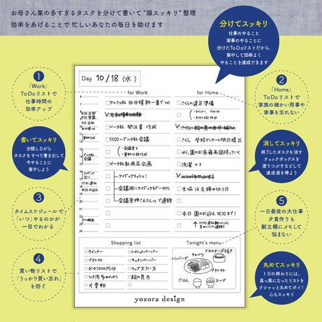 おかあさんのためのtodoリスト 4冊セット yozora design ヨゾラデザイン
