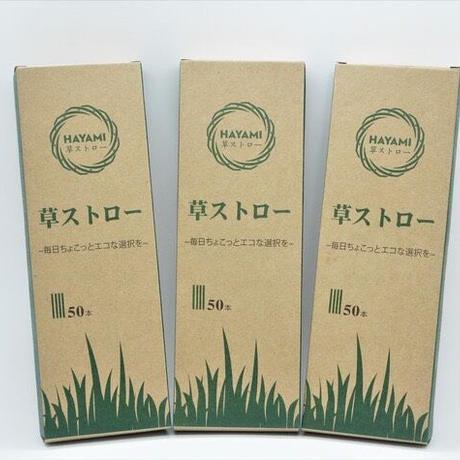 草ストロー (20cm 50本)