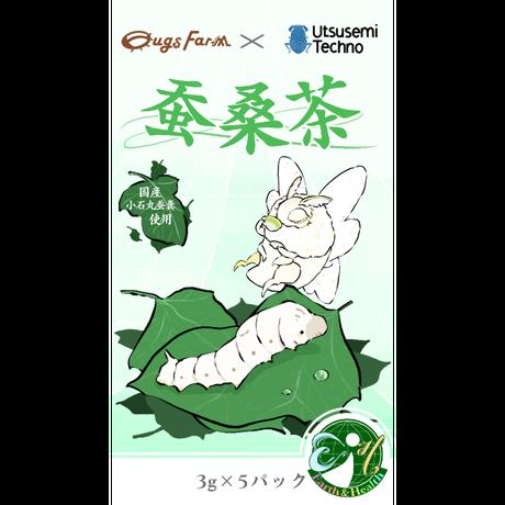 蚕桑茶(国産子石丸使用)
