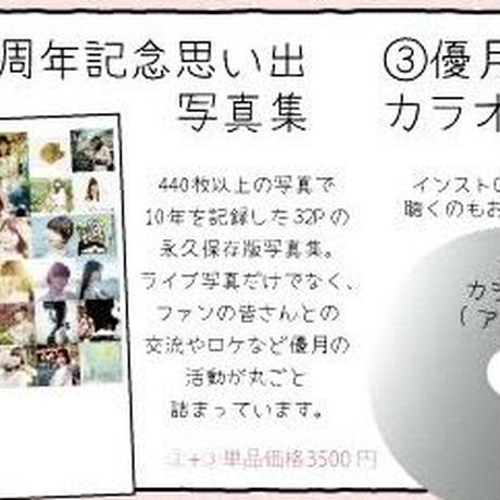 10周年記念写真集&カラオケCD