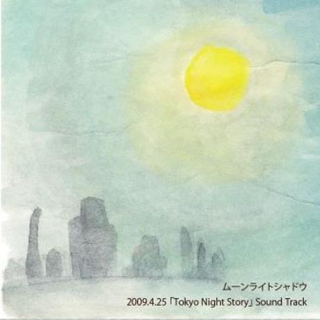 【CD】ムーンライトシャドウ