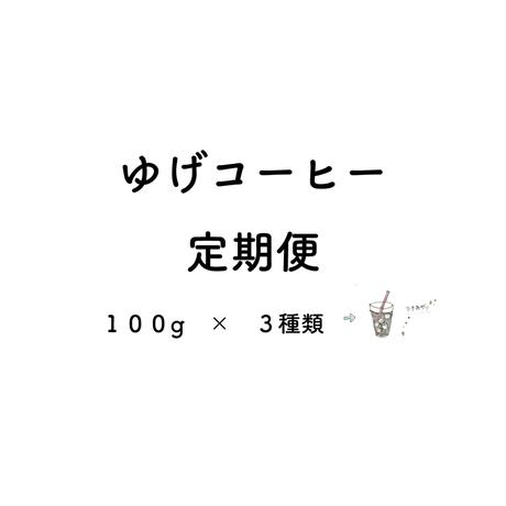 定期便【中深煎】100g3種 合計300g