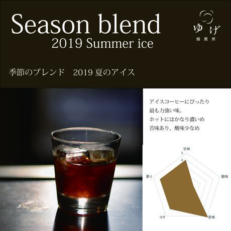 季節のブレンド 2019夏のアイス 100g