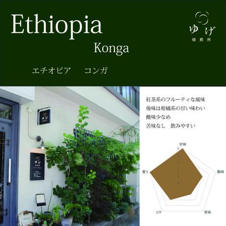 エチオピア    コンガ農協 100g