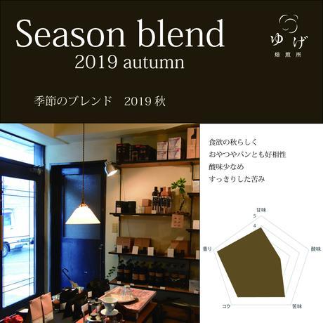 季節のブレンド 秋 100g