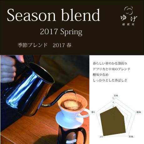 季節のブレンド 2017春  200g