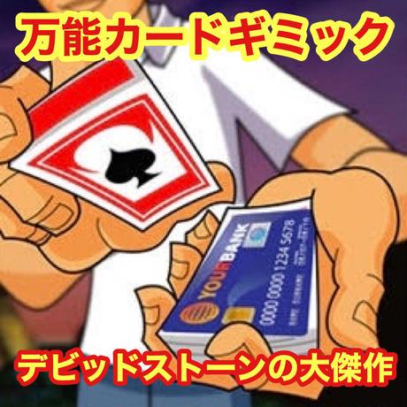 万能ギミックカード「ツール」【Y0091】Tool by David Stone