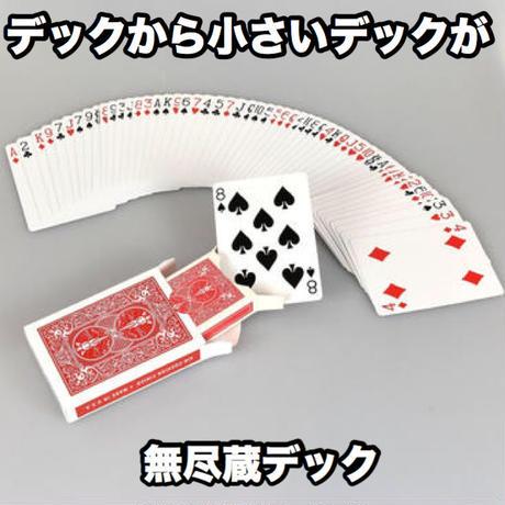無尽蔵デック【G1405】Inexhaustible Case of Cards