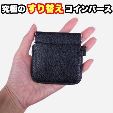 お金を簡単にすり替えられる「魔法の小銭入れ」