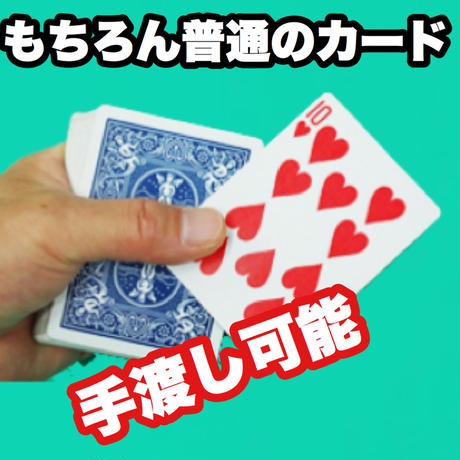 ペンやたばこがカードを通り抜ける「貫通カード」