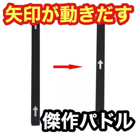 アローパドル【G1056】Jumping arrow by KING MAGIC