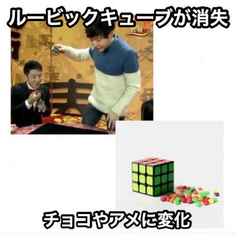 《お取り寄せ》キューブトゥキャンディ【Z0012】Cube to Candy