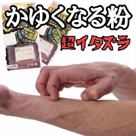 イッチング・パウダー<かゆくなる粉>【M0061】Itching Powder