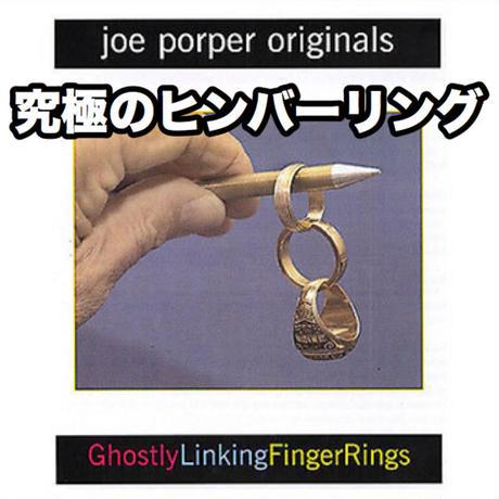 ゴーストリー・リンキング・フィンガーリング【P0002】Ghostly Linking Finger Rings by Joe Porper
