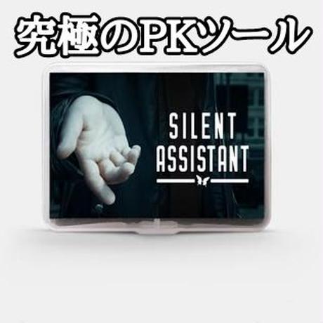 サイレント・アシスタント【A1014】Silent Assistant by Sans Minds