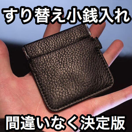 チェンジングコインパース【W0101】