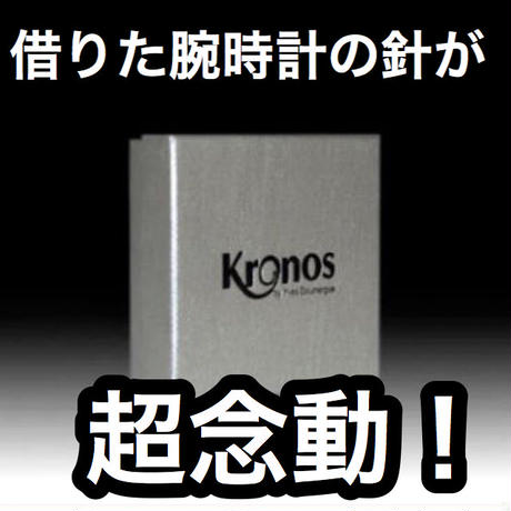 クロノス【X0013】Kronos by made in china