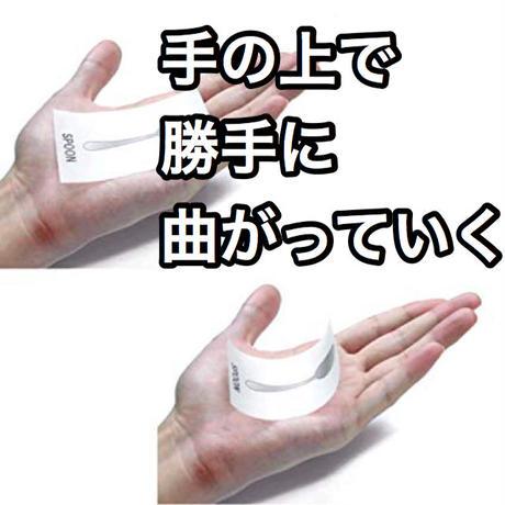 マジカルベンディングペーパー【Y0008】MAGICAL BENDING  PAPE