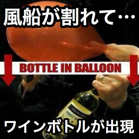 ボトルインバルーン【G0100】Appearing Bottle