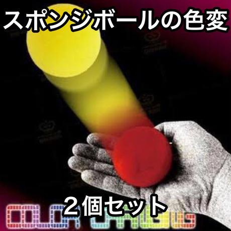 カラーチェンジング・スポンジボール【G1318】Colour Changing Sponge Balls