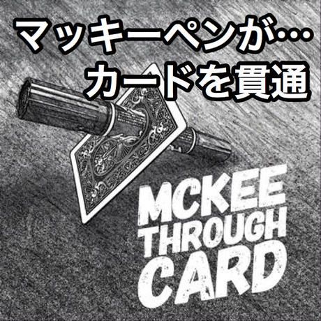 マッキースルーカード【A1013】Mckee Through Card  by MISDIRE