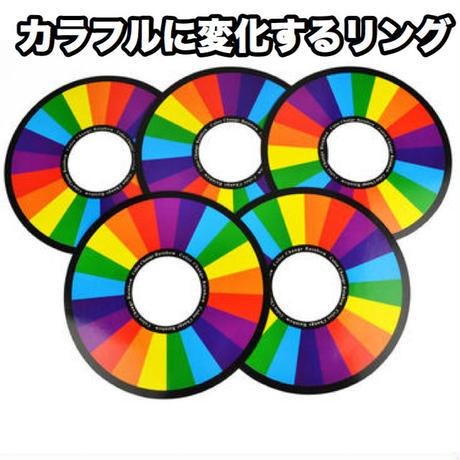レインボーリング【G1062】Rainbow Ring