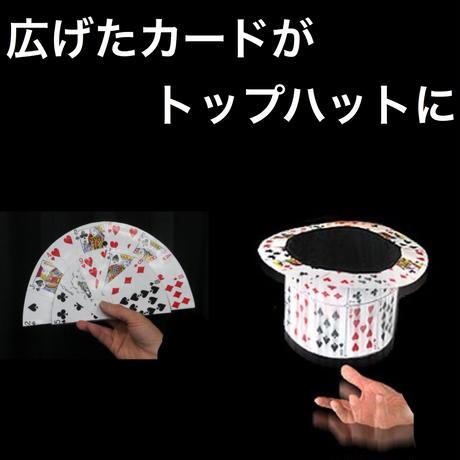 カードファン・トゥ・ハット【G0166】CARD FAN to Card Top Hat