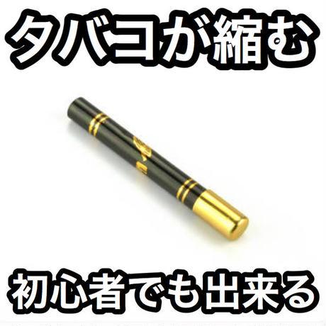 シュリンキングシガレット【G1183】Shriniking cigareete Trick