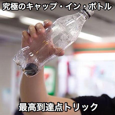 ボトルドBOTTLED by Taiwan Ben
