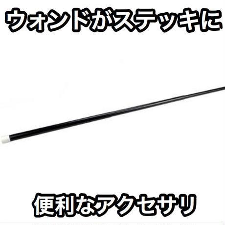 マジシャンステッキ【G0055】Multi changeable cane