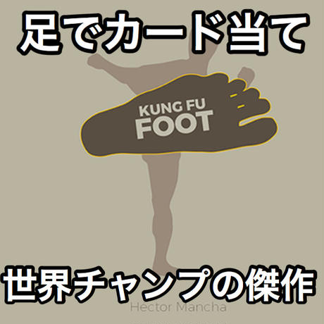 カンフーフット【M59418】Kung Fu Foot (Gimmick and Online Instructions) by Héctor Mancha