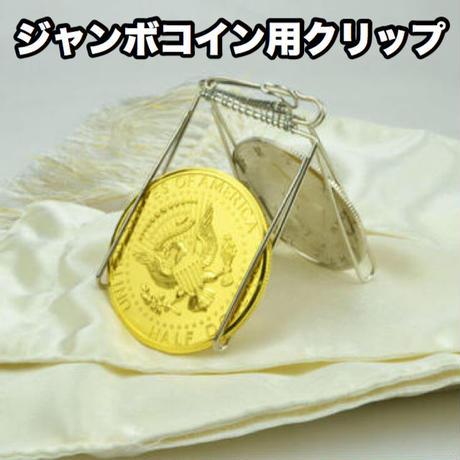 ビッグコインクリップ【G1128】Big Coin Clip