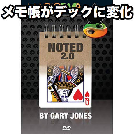 ノーテッド2.0【F0016】Noted 2.0 by Gary Jones