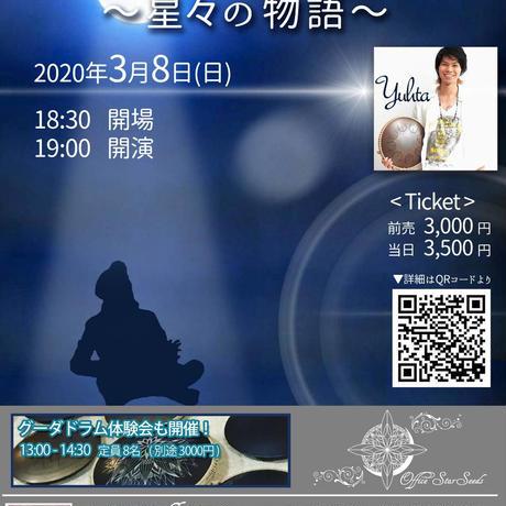 3/8(日) FULL MOON Concert 前売りチケット