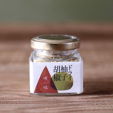 ドライ柚子胡椒(パウダータイプの柚子胡椒)