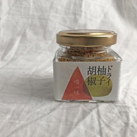 DRY  YUZUKOSHOU(ドライタイプの柚子胡椒)