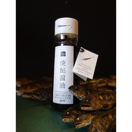 焼鮎醤油 170ml   ※限定生産 / ミシュラン東京 ★★★ 店舗様ご愛用品