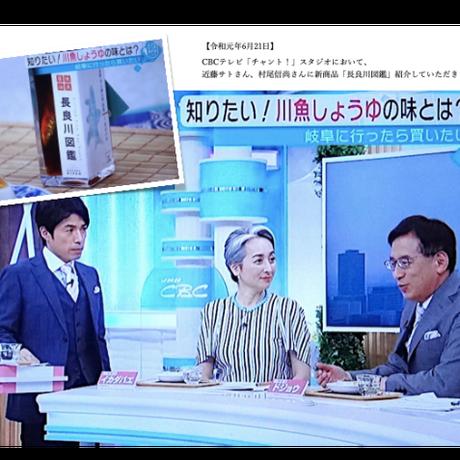 川魚醤油シリーズ「長良川図鑑」3種セット