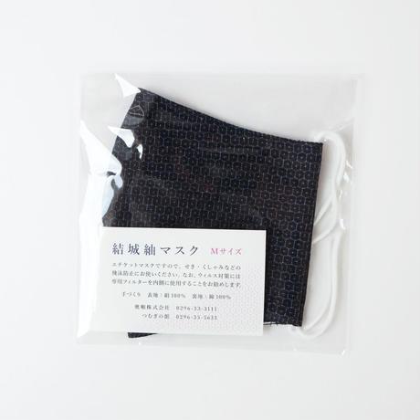 結城紬のマスク  キッコウ  ネイビーブラック 肌心地良い  表素材:絹100%