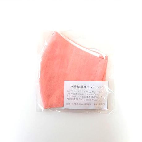 本場結城紬のマスク  イロムジ サーモンピンク Lサイズ 肌心地良い  表素材:絹100%